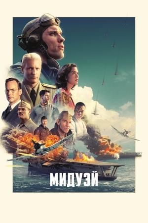 Фильм «Мидуэй» (2019)
