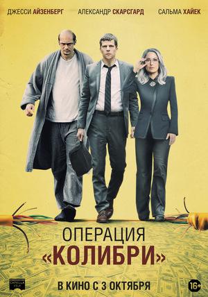 Фильм «Операция «Колибри»» (2018)