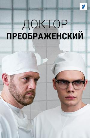 Сериал «Доктор Преображенский» (2020 – ...)