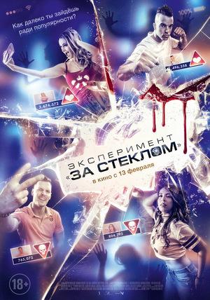 Фильм «Эксперимент «За стеклом»» (2020)