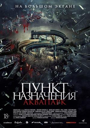 Фильм «Пункт назначения: Аквапарк» (2019)