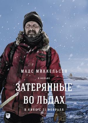 Фильм «Затерянные во льдах» (2018)