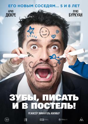 Фильм «Дом вверх дном» (2017)