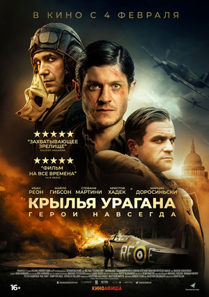 Фильм «Крылья урагана» (2018)