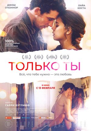 Фильм «Только ты» (2018)
