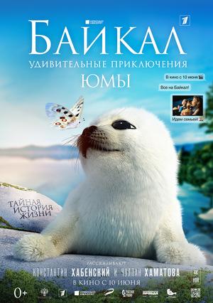 Фильм «Байкал: Удивительные приключения Юмы» (2020)