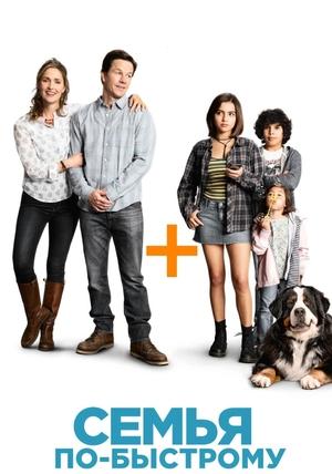 Фильм «Семья по-быстрому» (2018)