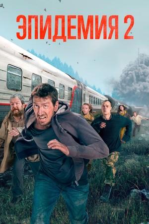 Сериал «Эпидемия» (2019 – ...)