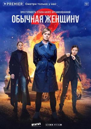 Сериал «Обычная женщина» (2018 – ...)