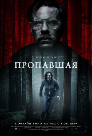 Фильм «Пропавшая» (2018)