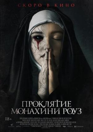 Фильм «Проклятие монахини Роуз» (2019)