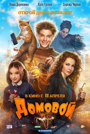 Фильм «Домовой» (2019)