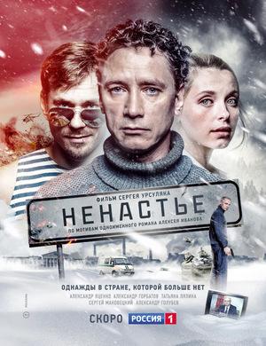 Сериал «Ненастье» (2018)