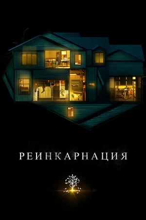 Фильм «Реинкарнация» (2018)
