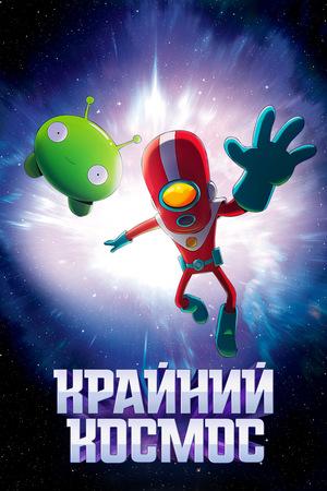 Сериал «Крайний космос» (2018 – ...)