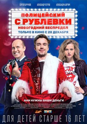 Фильм «Полицейский с Рублёвки: Новогодний беспредел» (2018)