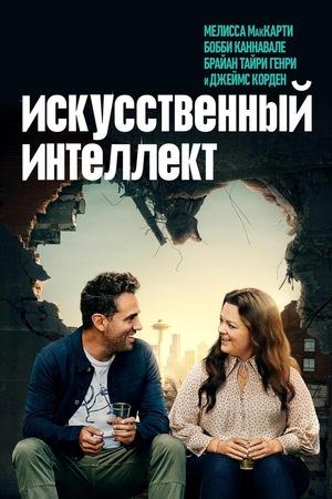 Фильм «Искусственный интеллект» (2020)