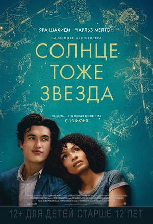 Фильм «Солнце тоже звезда» (2019)