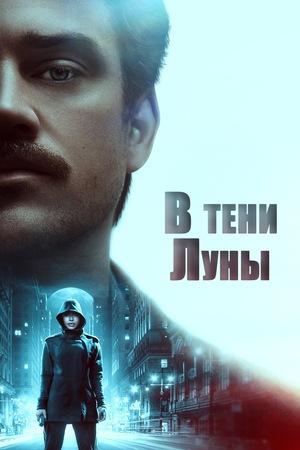 Фильм «В тени Луны» (2019)