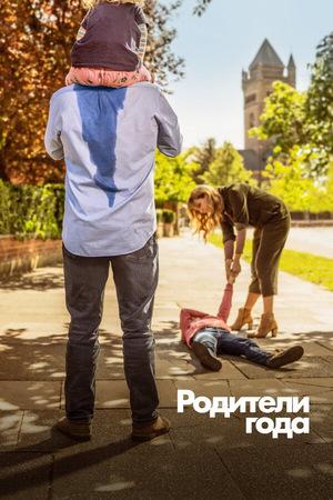 Сериал «Родители года» (2020 – ...)