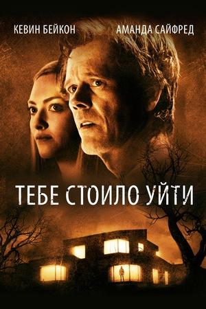 Фильм «Тебе стоило уйти» (2020)