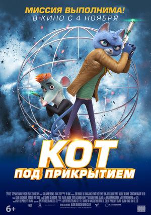 Мультфильм «Кот под прикрытием» (2019)