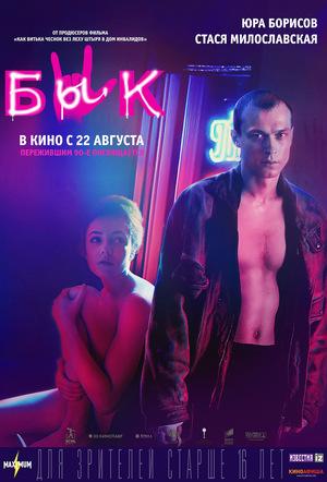 Фильм «Бык» (2019)