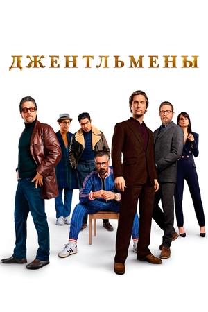 Фильм «Джентльмены» (2019)