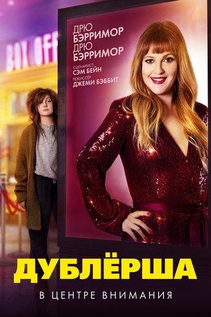 Фильм «Дублерша» (2020)
