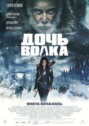 Фильм «Дочь волка» (2019)