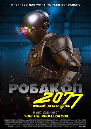 Фильм «Робакоп 2077» (2019)