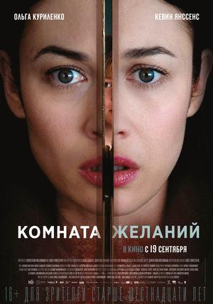 Фильм «Комната желаний» (2019)