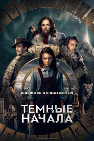 Сериал «Темные начала» (2019 – ...)