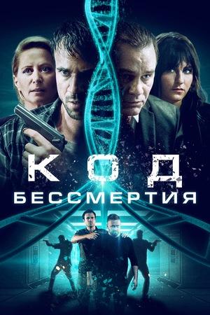 Фильм «Код бессмертия» (2019)