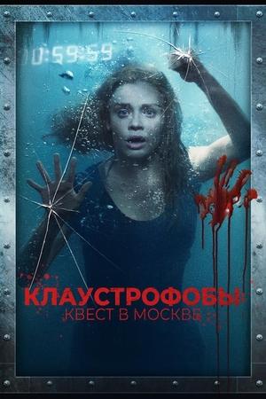 Фильм «Клаустрофобы: Квест в Москве» (2020)