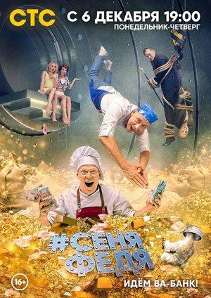 Сериал «#СеняФедя» (2018 – ...)