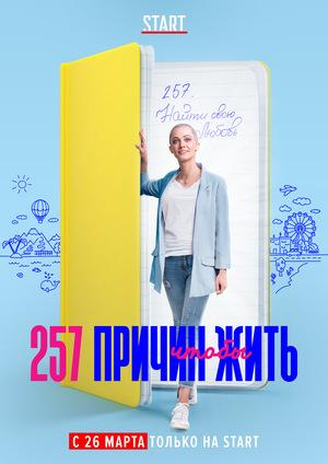 Сериал «257 причин, чтобы жить» (2020 – ...)