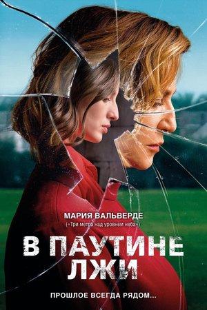 Фильм «В паутине лжи» (2019)