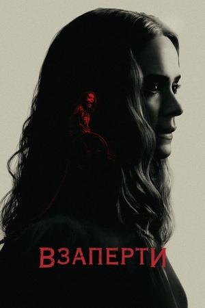 Фильм «Взаперти» (2020)