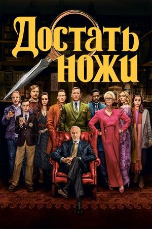 Фильм «Достать ножи» (2019)
