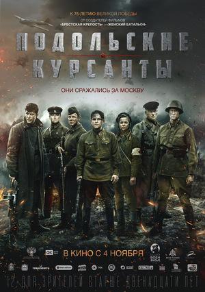 Фильм «Подольские курсанты» (2020)