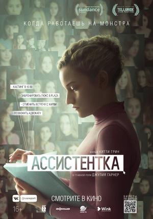 Фильм «Ассистентка» (2019)