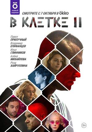 Сериал «В клетке» (2019 – ...)