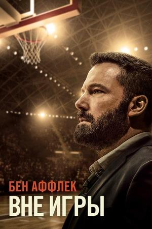 Фильм «Вне игры» (2020)