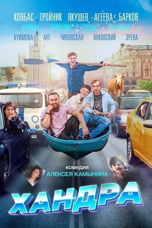 Фильм «Хандра» (2020)