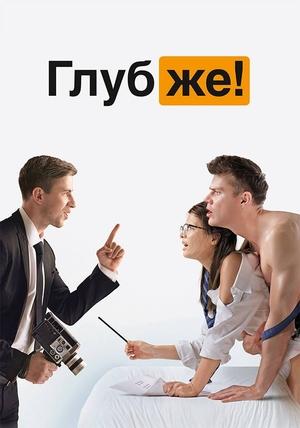 Фильм «Глубже!» (2020)