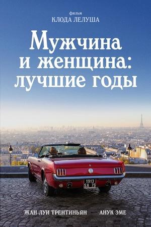Фильм «Мужчина и женщина: Лучшие годы» (2019)