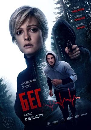 Фильм «Бег» (2020)