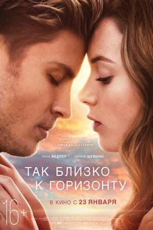 Фильм «Так близко к горизонту» (2019)