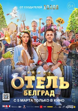 Фільм «Готель «Белград»» (2020)